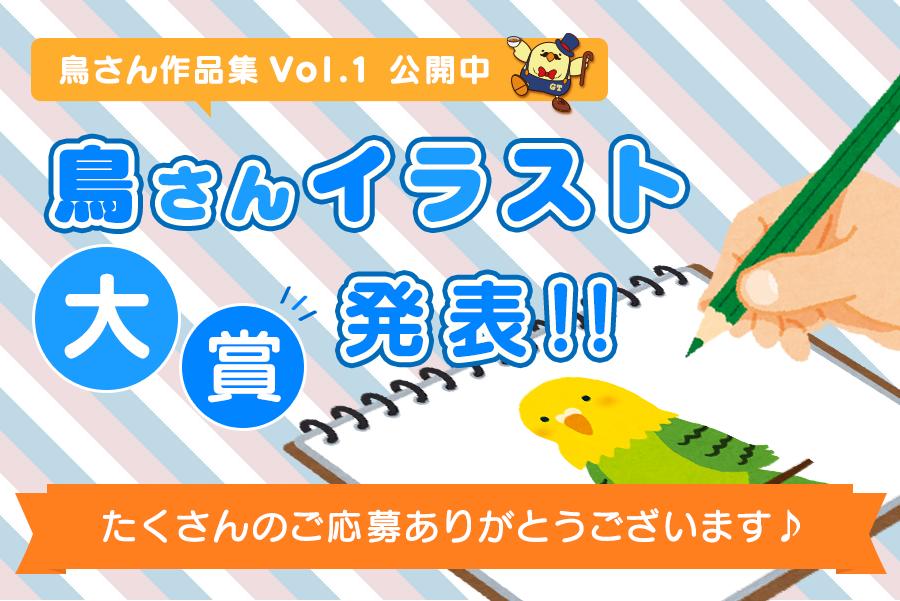 鳥さん作品集 vol.1  イラスト編